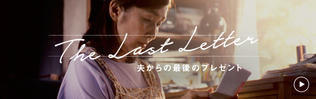 The Last Letter 夫からの最後のプレゼント