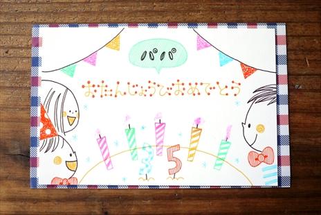 人気イラストレーターカモさんが教える素敵なメッセージカードを描く