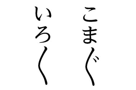 踊り字の「々」や「ゝ」は漢字?記号?意外と知らない踊り字の豆知識 ...