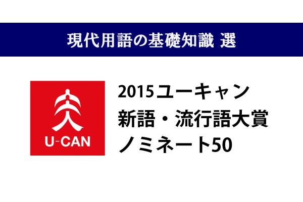 ついに発表! 2015年「新語・流行語大賞」候補語